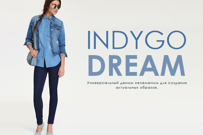 INDYGO DREAM ОТ TOP SECRET